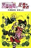 黒薔薇姫と正義の使者 (黒薔薇姫シリーズ)