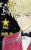 ときめきトゥナイト 新装版 11 (りぼんマスコットコミックス)