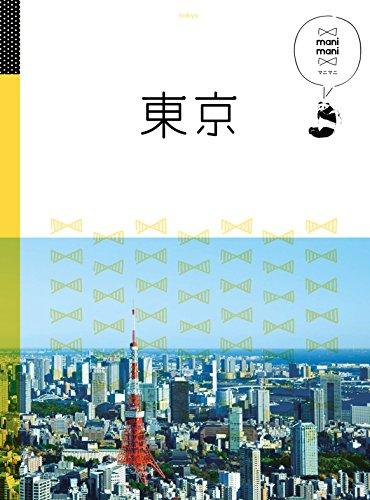 東京 (マニマニ)