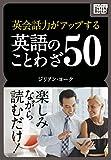 英会話力がアップする英語のことわざ50 impress QuickBooks
