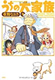 うちの大家族(9) (アクションコミックス)
