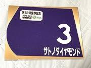 サトノダイヤモンド 2018年宝塚記念 ミニゼッケン 即決