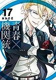 青春×機関銃 17巻 (デジタル版Gファンタジーコミックス)