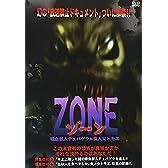 ZONE 吸血獣人チュパゲラand食人女トモエ [DVD]