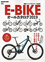 E-BIKEオールカタログ2019 (エイムック 4418 BiCYCLE CLUB別冊)