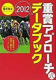 重賞アプローチ式 2012データブック (サラブレBOOK)