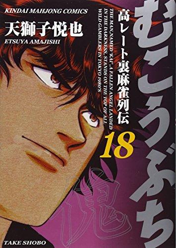 むこうぶち—高レート裏麻雀列伝 (18) (近代麻雀コミックス)