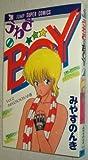 うわさのBOY(あいつ) 2 (ジャンプスーパーコミックス)