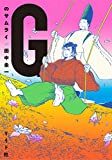 Gのサムライ (torch comics)