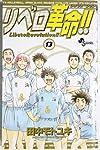 リベロ革命(レボリューション)!! (13) (少年サンデーコミックス)