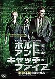 ホルト・アンド・キャッチ・ファイア~制御不能な夢と野心~ DVD-BOX