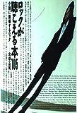 ロックが聴こえる本105―小説に登場するロック (ROCK LIBRARY)
