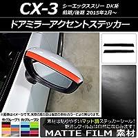 AP ドアミラーアクセントステッカー マット調 マツダ CX-3 DK系 前期/後期 2015年02月~ パープル AP-CFMT3191-PU 入数:1セット(2枚)