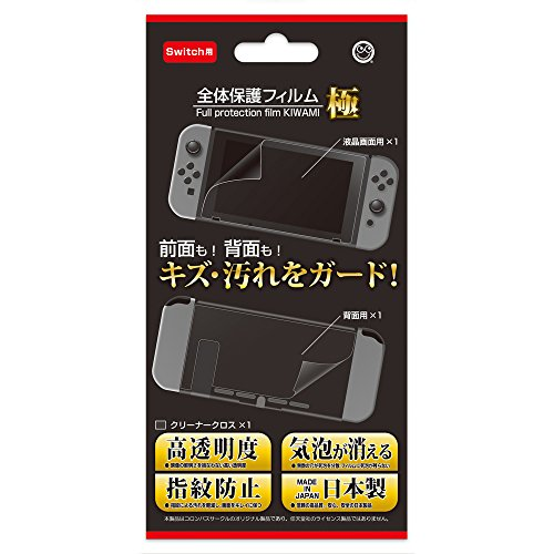 (Switch用) 全体保護フィルム 極