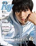 Ray(レイ) 2019年 09 月号 [雑誌]
