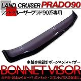 ランドクルーザー プラド90系 FJ90 ボンネットバイザー エアロ 外装 ドレスアップ カスタム バグガード フードプロテクター ランクル FJ0593