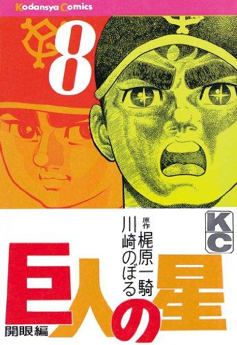 巨人の星(8) (週刊少年マガジンコミックス)