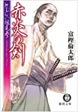 赤炎の剣―とむらい組見参 (徳間文庫)