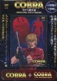 COBRA コブラ傑作選 SPECIAL DVD BOOK【DVD付き・209分収録】 (<D...
