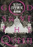 女王の百年密室―GOD SAVE THE QUEEN―