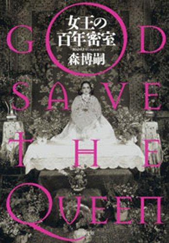 女王の百年密室―GOD SAVE THE QUEEN―の詳細を見る