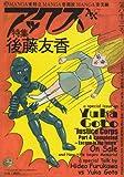 アックス 第83号 特集:後藤友香 『正義隊4完結篇ー未来への脱出』発売&新連載