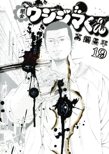 闇金ウシジマくん(19) (ビッグコミックス)の詳細を見る