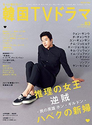 もっと知りたい!韓国TVドラマvol.83 (メディアボーイ...