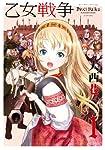 乙女戦争 ディーヴチー・ヴァールカ(1) (アクションコミックス(月刊アクション))