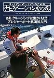ヨットマン、ボートマンのためのナビゲーション虎の巻―プレジャーボート航海術の入門書 画像