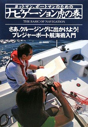 ヨットマン、ボートマンのためのナビゲーション虎の巻―プレジャーボート航海術の入門書