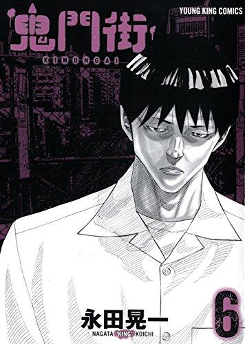 鬼門街 6巻 (ヤングキングコミックス)