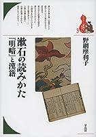 """漱石の読みかた『明暗』と漢籍 (ブックレット""""書物をひらく"""")"""