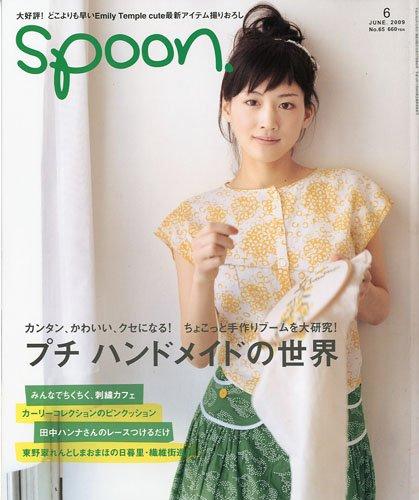 spoon. (スプーン) 2009年 06月号 [雑誌]の詳細を見る