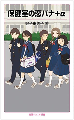 保健室の恋バナ+α (岩波ジュニア新書)の詳細を見る