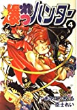 爆れつハンター 4 (電撃コミックス)