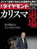 週刊ダイヤモンド 2016年5/14号 [雑誌]