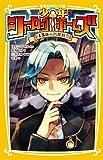 少年シャーロック ホームズ 15歳の名探偵!! (集英社みらい文庫)