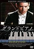 グランドピアノ ~狙われた黒鍵~[DVD]