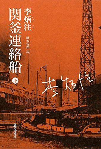 関釜連絡船 (下)