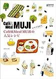 いただきます。Café&Meal MUJIの人気レシピ