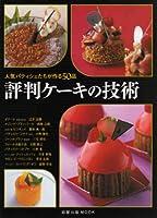 評判ケーキの技術―人気パティシェたちが作る50品 (旭屋出版MOOK)