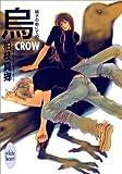 烏-CROW- 硝子の街にて(10) (講談社X文庫ホワイトハート(BL))