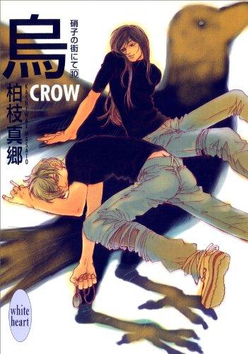 烏-CROW- 硝子の街にて(10) (講談社X文庫ホワイトハート(BL))の詳細を見る