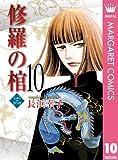 修羅の棺 10 (マーガレットコミックスDIGITAL)