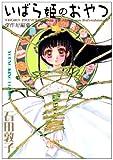 いばら姫のおやつ / 石田 敦子 のシリーズ情報を見る
