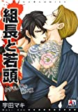 組長と若頭ケダモノ男の熱い夜 / 宇田 マキ のシリーズ情報を見る