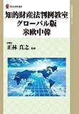 知的財産法判例教室グローバル版 米欧中韓 (現代産業選書―知的財産実務シリーズ)
