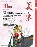月刊「美楽」2016年10月号