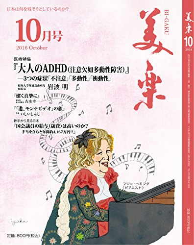 月刊「美楽」2016年10月号の詳細を見る
